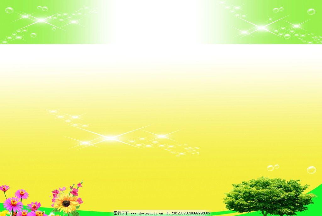 风景展板 风景 树木 花 星星 清淡风景 花朵 线条 菊花 海报设计 广告