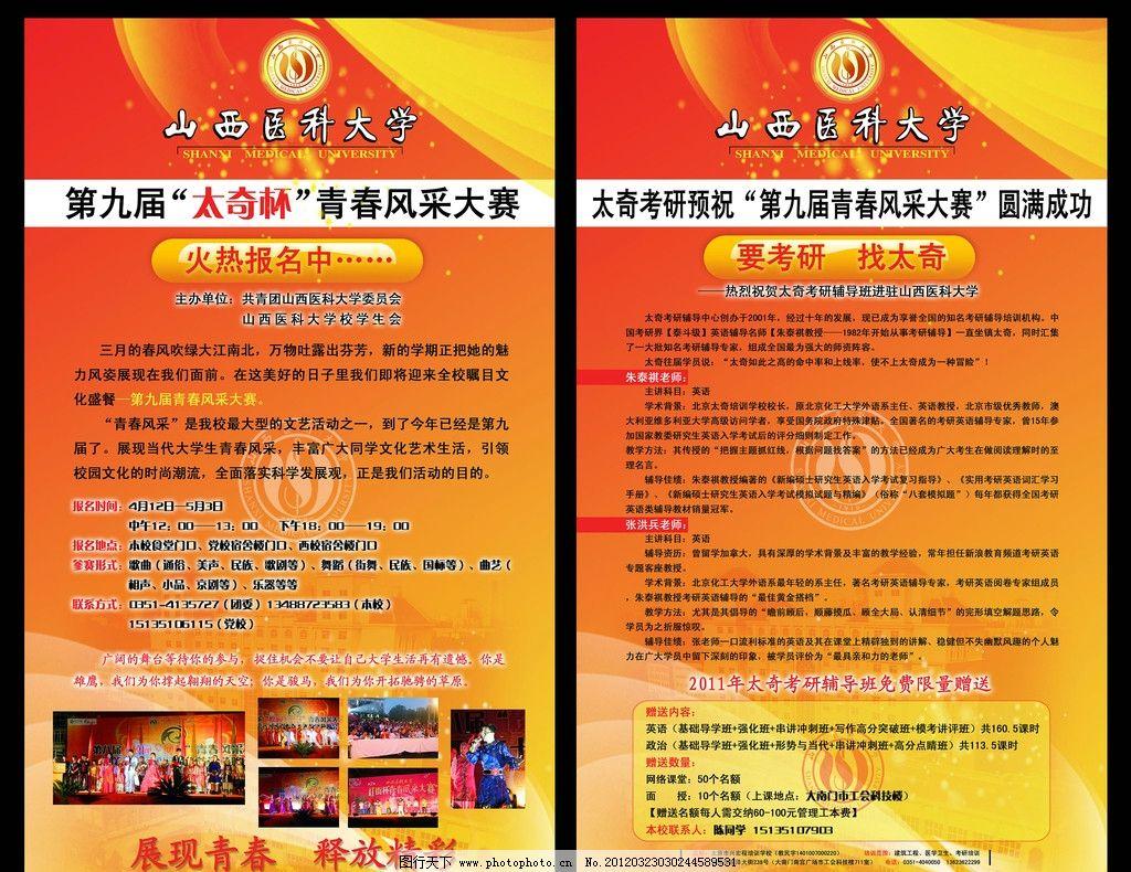 高校学生活动 社团招新 鲜亮 喜庆 活泼 天空 校园 广告设计模板