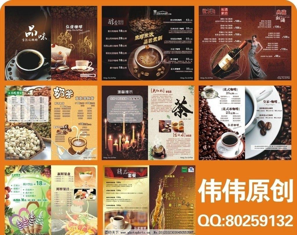 弘佳咖啡菜谱设计图片