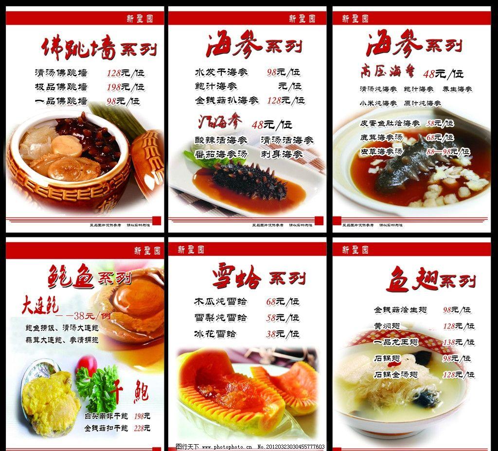 酒店 菜牌 菜谱 鲍鱼 海参 雪蛤 佛跳墙 营养 餐牌 菜单菜谱 广告设计