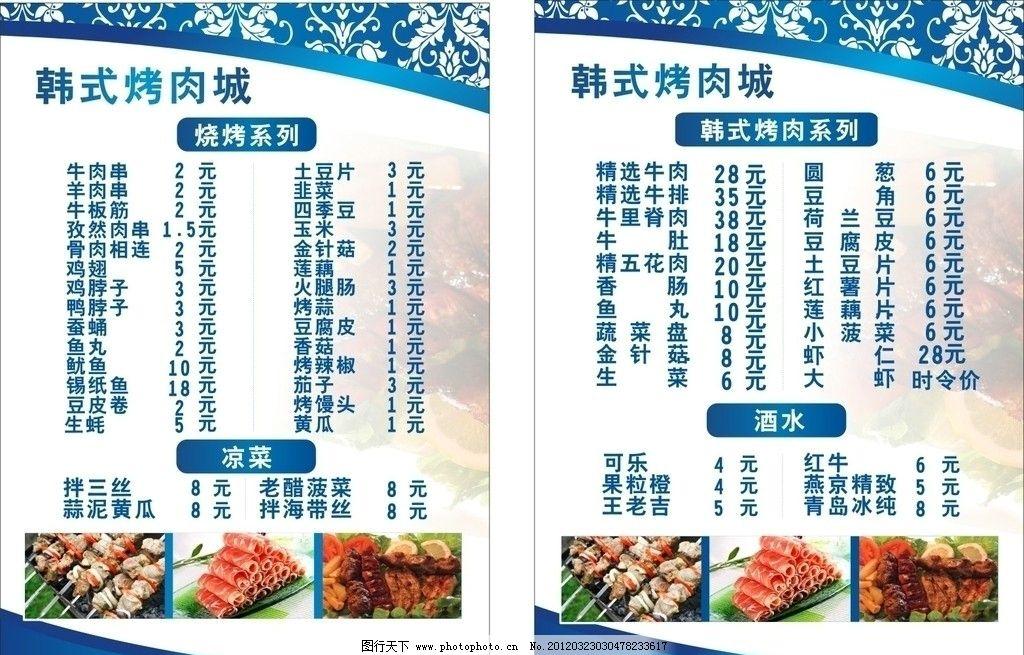菜单 底纹 花纹 烧烤 烤肉 背景 自助餐 菜单菜谱 广告设计 矢量 cdr