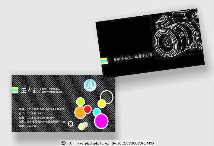 名片 模板 摄影 黑色 相机 记者图片_广告设计_psd_图