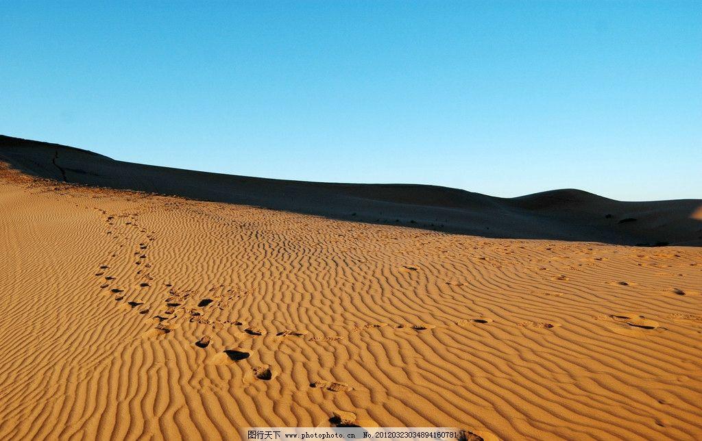 沙漠 脚印 蓝天 自然风景 自然景观 摄影 300dpi jpg