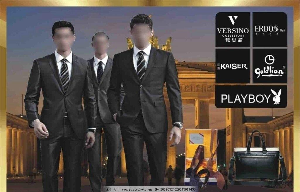男装有什么国际品牌_男装广告 男装      国际男装品牌 商标 背景图 模特 男士用品 香包