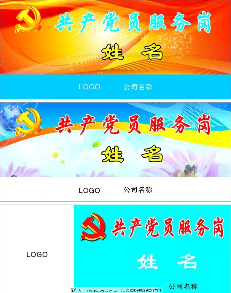 岗位牌 党徽 背景 名片卡片 广告设计 矢量 cdr