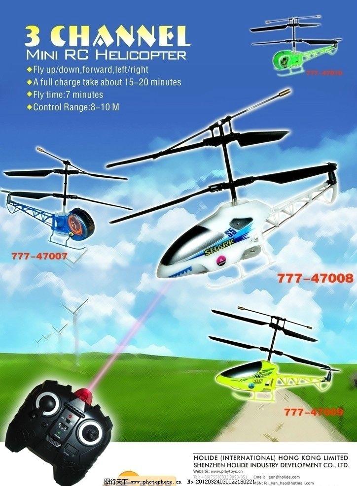 遥控飞机海报图片