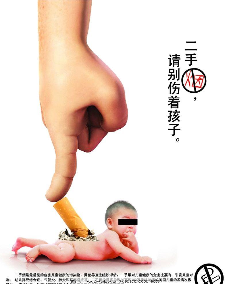 儿童禁烟海报手绘