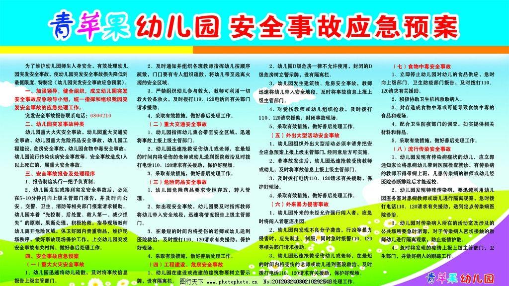 幼儿园 安全 事故 展板模板 广告设计模板 源文件 300dpi psd