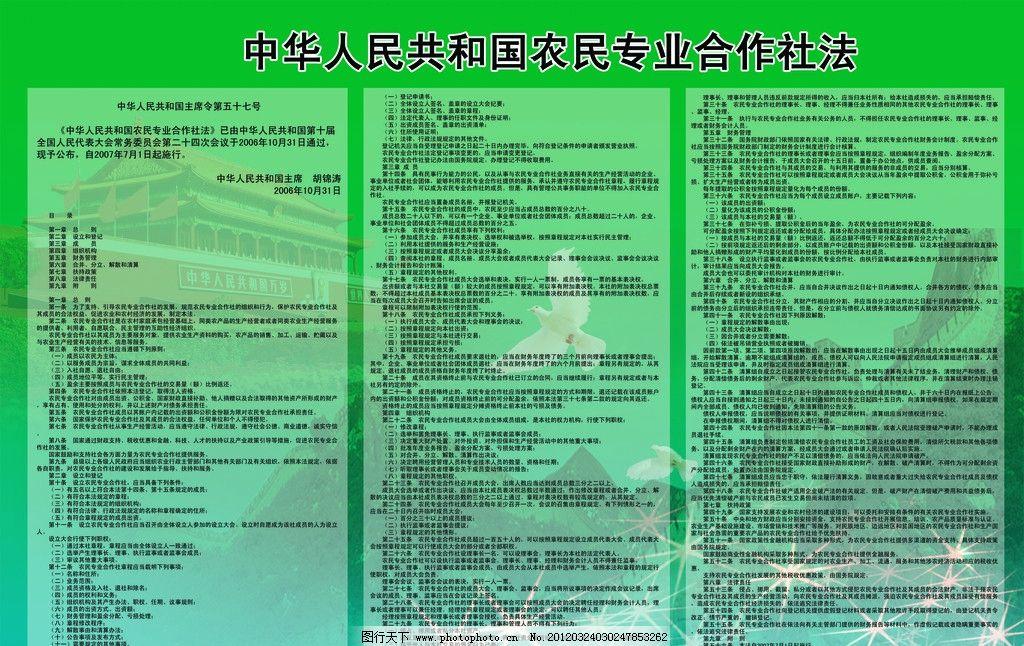 中华人民共和国 农民 专业合作社法 天安门 星星 鸽子 制度上墙 展板