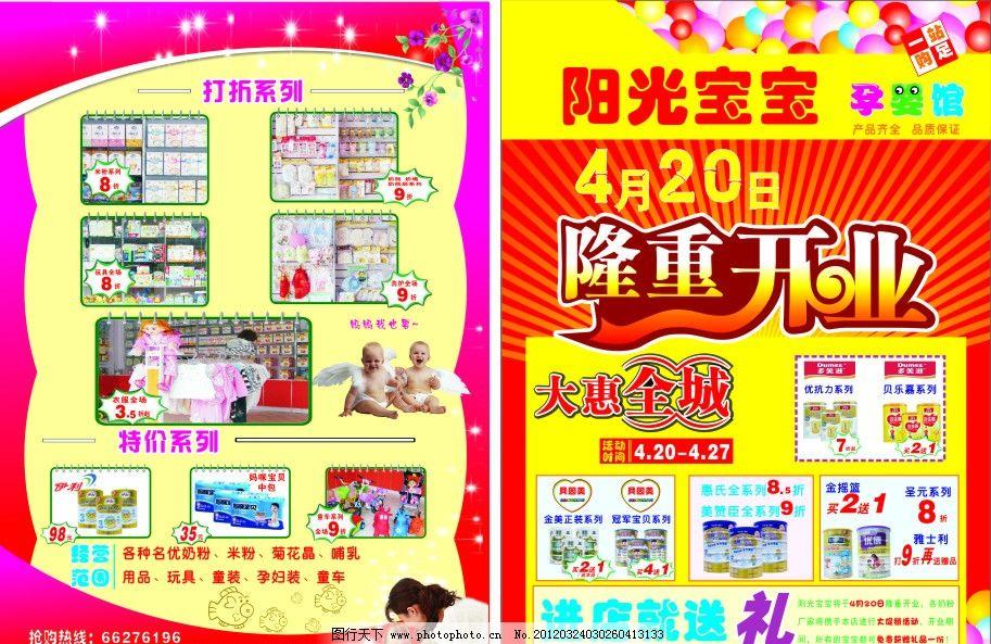 奶粉孕婴馆开业图片_展板模板