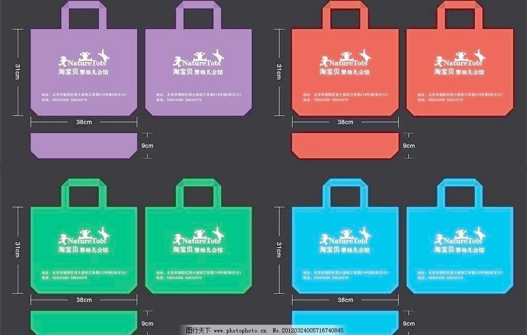 包装设计 广告设计 手提袋素材 淘宝贝 无纺布袋设计 淘宝贝袋子矢量