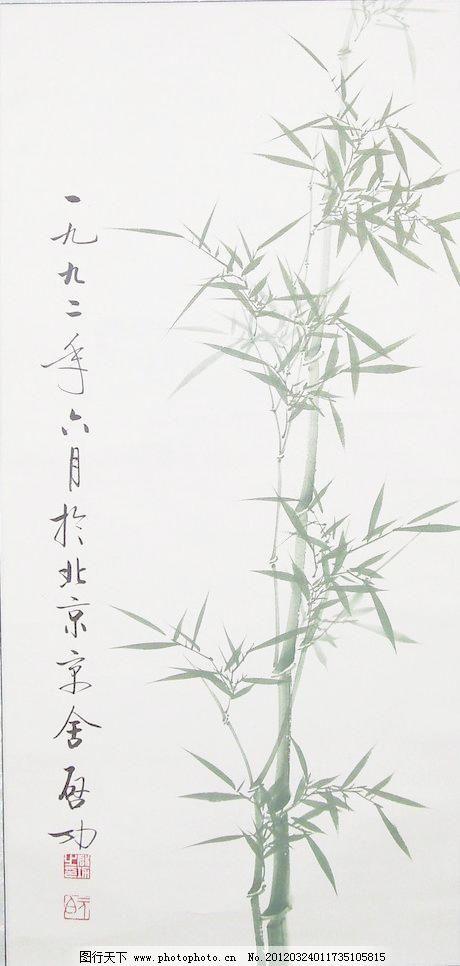 设计 书法 国画竹子设计素材 国画竹子模板下载 国画竹子 国画 中国画
