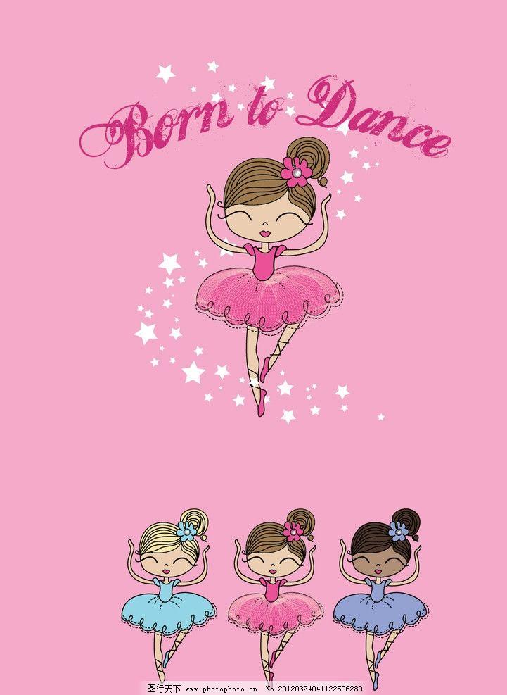 跳舞女孩 可爱 卡通 粉色 五角星 三个女孩 妇女女性 矢量人物图片