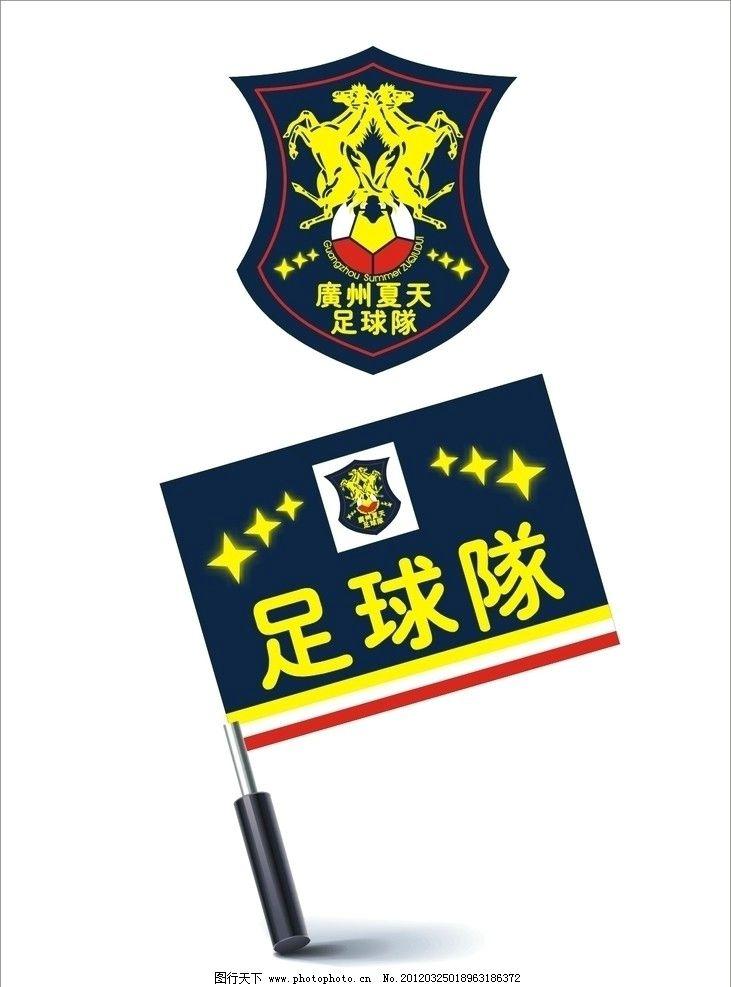 夏天 夏 足球 足球比赛 比赛 广州 马 标志 logo 队旗 队徽 马标志
