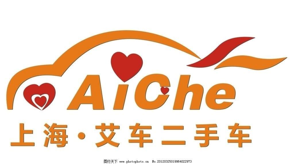 艾车二手车logo图片