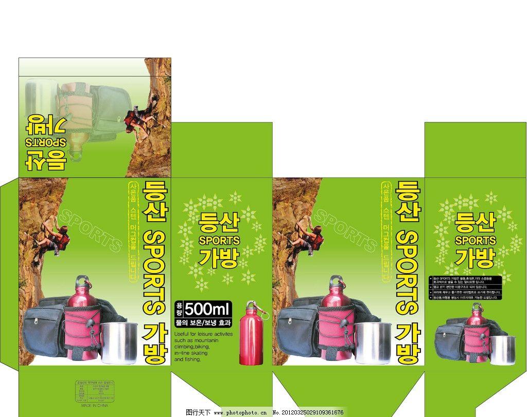 登山杯包装 登山杯 包装设计 广告设计 矢量 ai