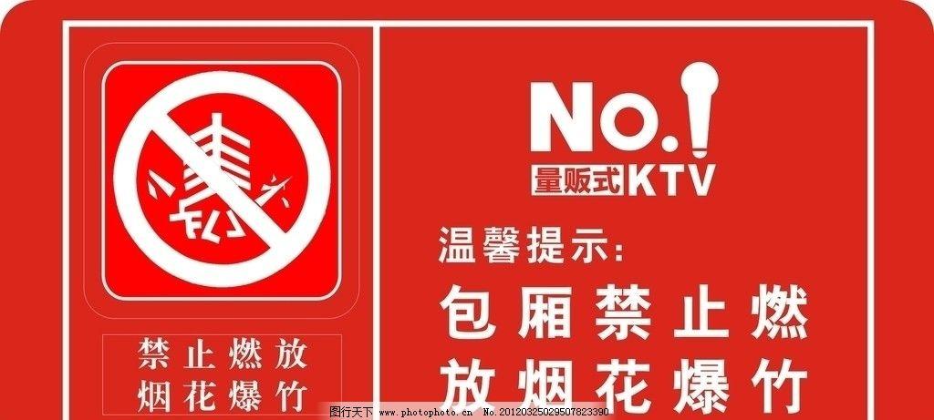 燃放回收烟花爆竹图片油气,矢量-图行天下标志三次图库禁止操作指南图片