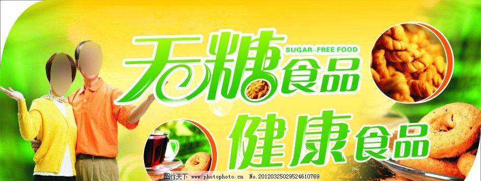 无糖食品 健康食品 绿色 中老年人 麻花 饼干 黄色 异型 展板 广告