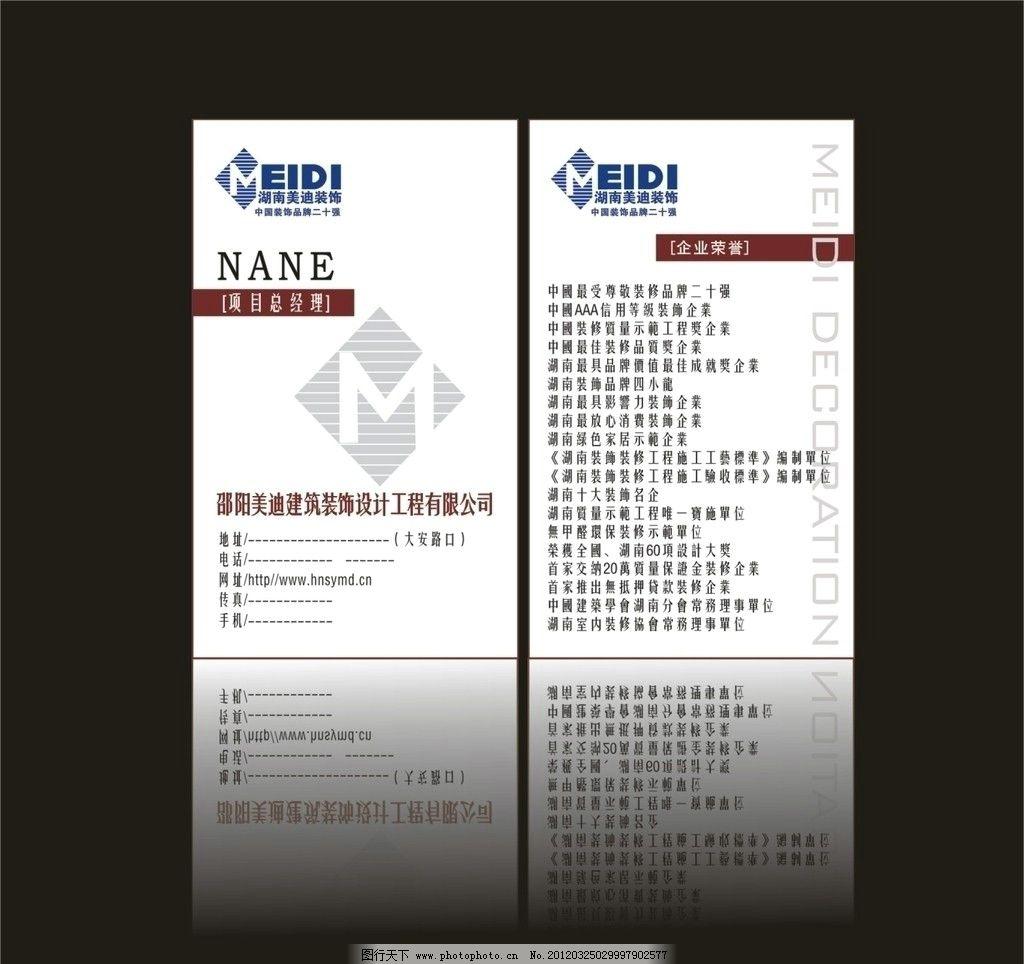 美迪装饰名片 名片 卡片 设计 矢量 美迪矢量标志 cdr 名片卡片 广告图片