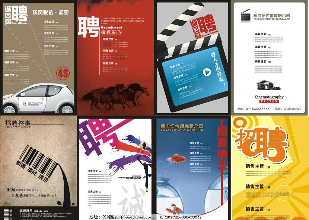 招贤纳士 招兵买马 4s店招聘 汽车 鱼 电影 创意招聘海报 海报设计