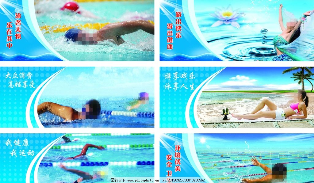 游泳俱乐部海报手绘