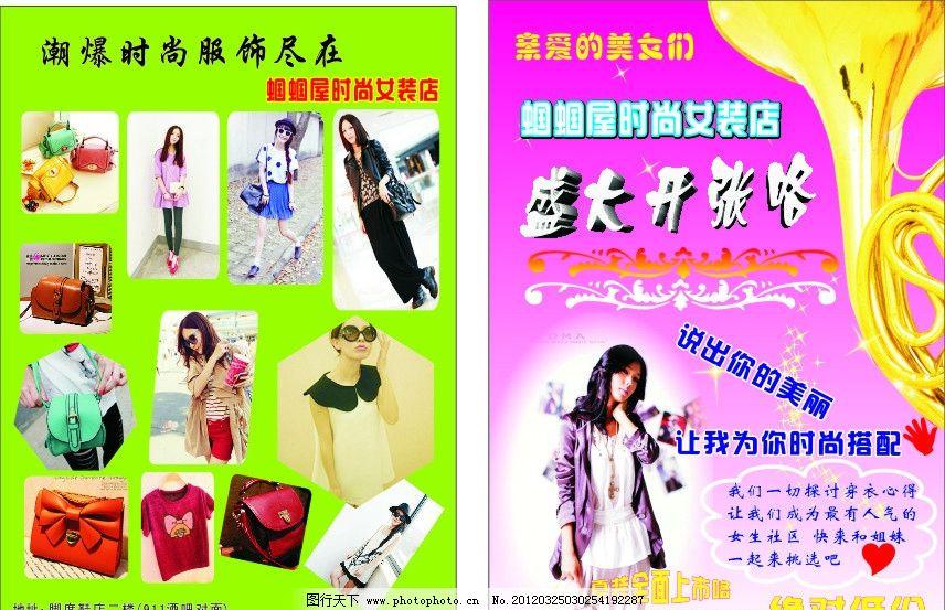 时尚女装宣传单 服装      时尚 开业 dm单 可爱 dm宣传单 广告设计