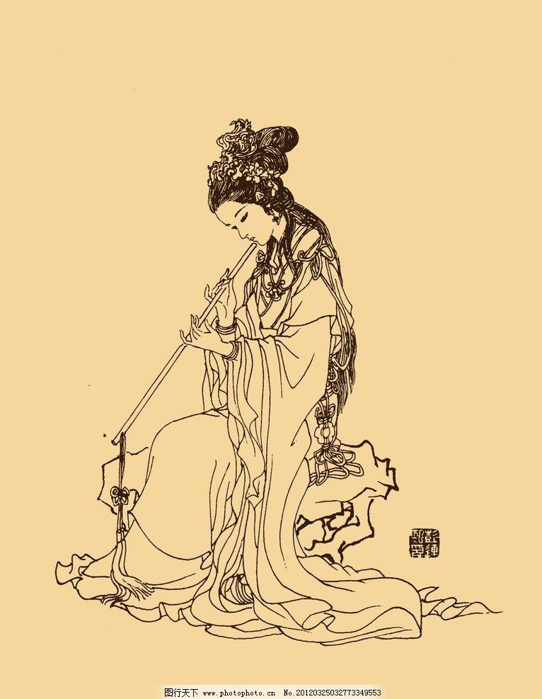 弄玉 白描 线描 勾勒 人物画 中国画 中国风 国韵 传统 中国传统