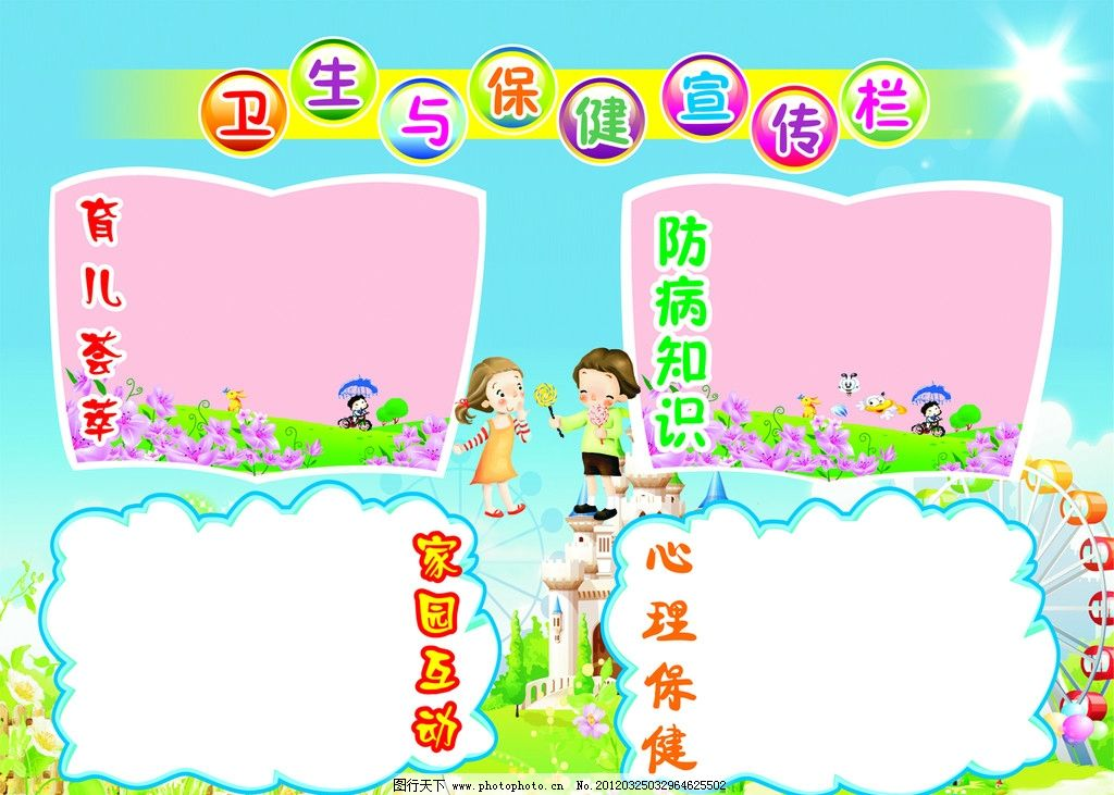 育儿荟萃 家园互动 心理保健 防病知识 知识之窗 幼儿园宣传栏 幼儿园