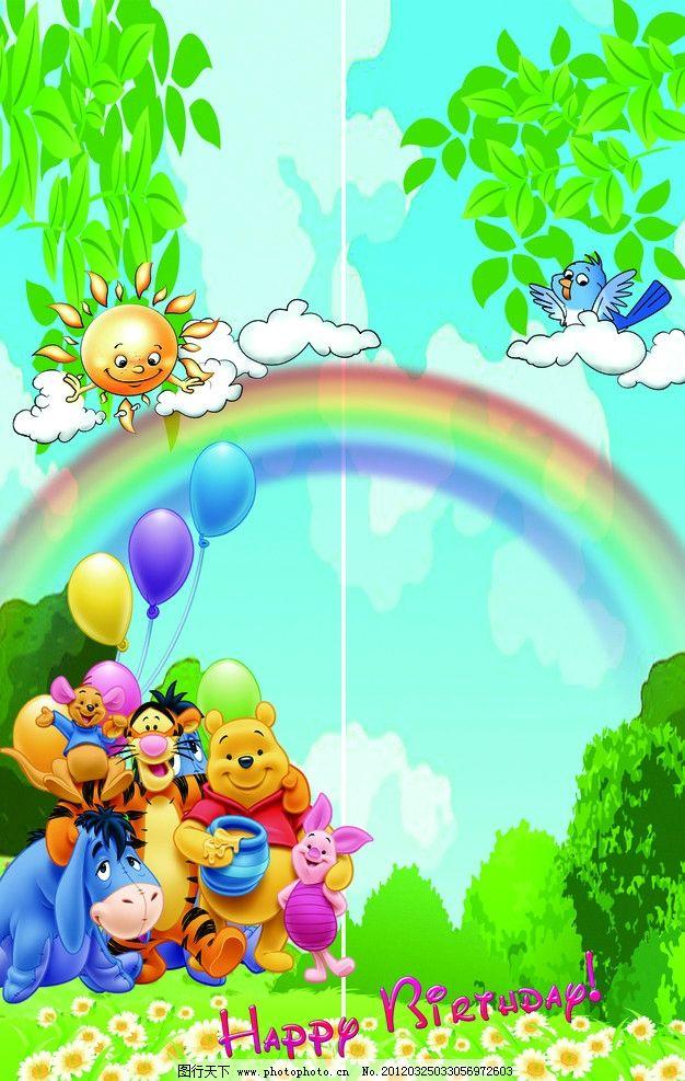 卡通 卡通动物 蓝天白云绿草地 彩虹 psd分层素材 源文件 72dpi tif