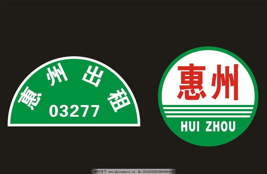 出租车贴纸 惠州出租 矢量素材 其他矢量