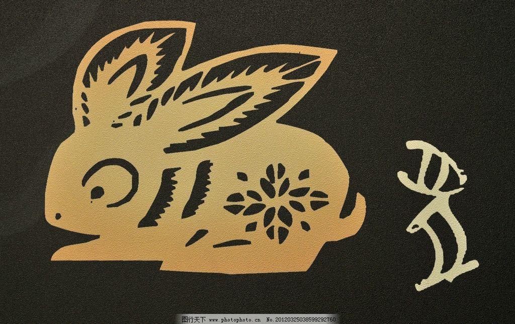 十二生肖 兔 卯兔 12生肖 兔子 甲骨文 兔字 剪纸 传统文化 文化艺术