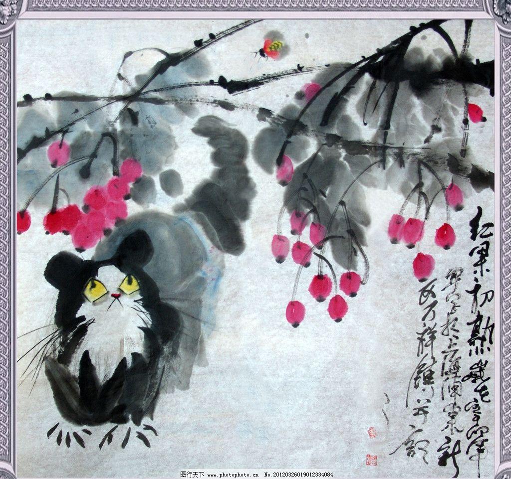 貓 水墨畫 秋天 果實 櫻桃 繪畫書法 文化藝術 設計 300dpi jpg圖片