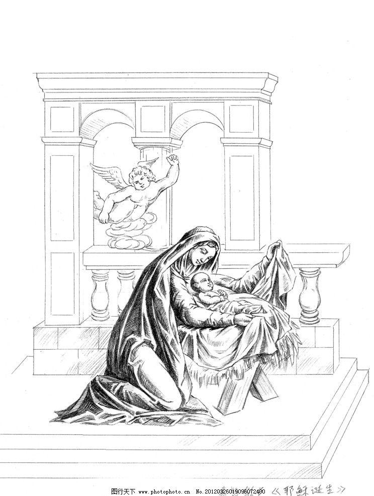 耶稣诞生 手绘 黑白稿