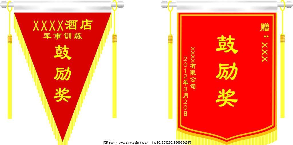 锦旗 国旗 旗帜 三角 长方形 圆角