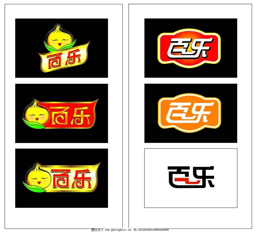 扬州佳百乐包子标志设计图片