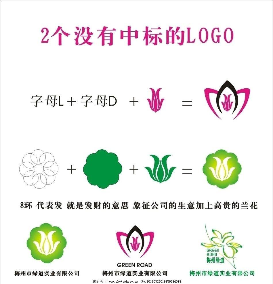 logo设计 logo 设计 cdr 企业logo设计 兰花矢量图 花 企业logo标志
