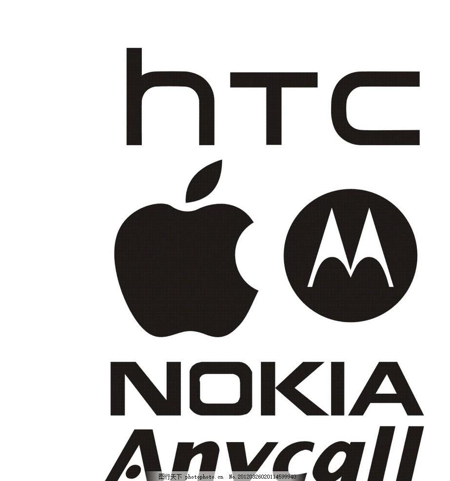 手机标 诺基亚 三星 摩托罗拉 标识标志图标 矢量