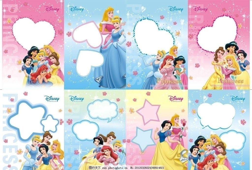 公主大头贴 公主 大头贴 小便条 梦幻底 心型 星型 会话框 花 迪士尼