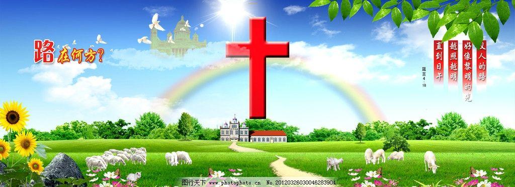 基督教会幕图片_海报设计_广告设计_图行天下图库