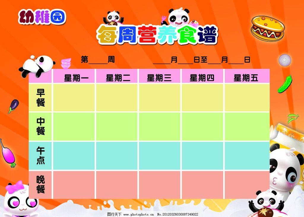 幼儿食谱 食谱 幼儿园 小朋友 卡通 psd源文件 小熊猫 海报设计 广告