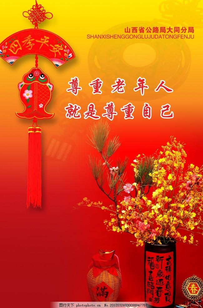夕阳红 老年人活动室 中国结 中国古典花纹 花纹 底纹边框 夕阳 福 海
