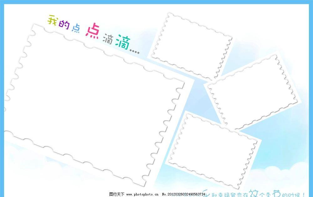 相框模板 蓝色相框 可爱相框 记忆点滴 生活记录 儿童摄影模板 摄影模