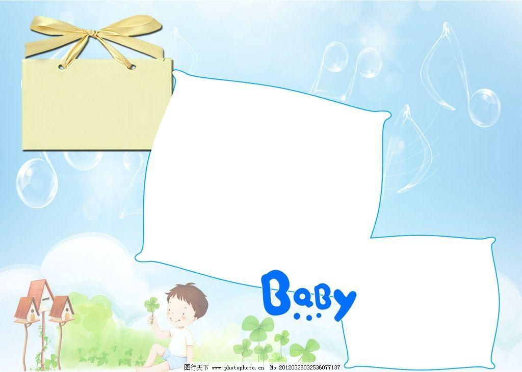 相册模板 相册 台历 模板 房子 男孩 儿童 卡通 小草 蓝天 泡泡 相框
