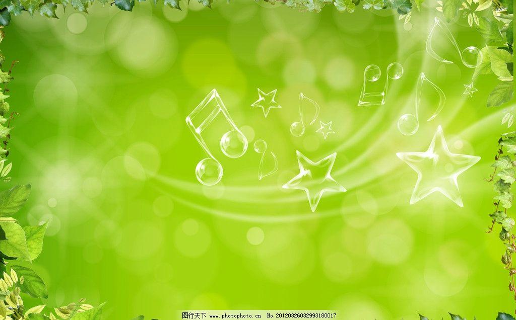 绿色背景 绿色 音符 好看的背景 展板背景 春天背景 温馨背景 绿色