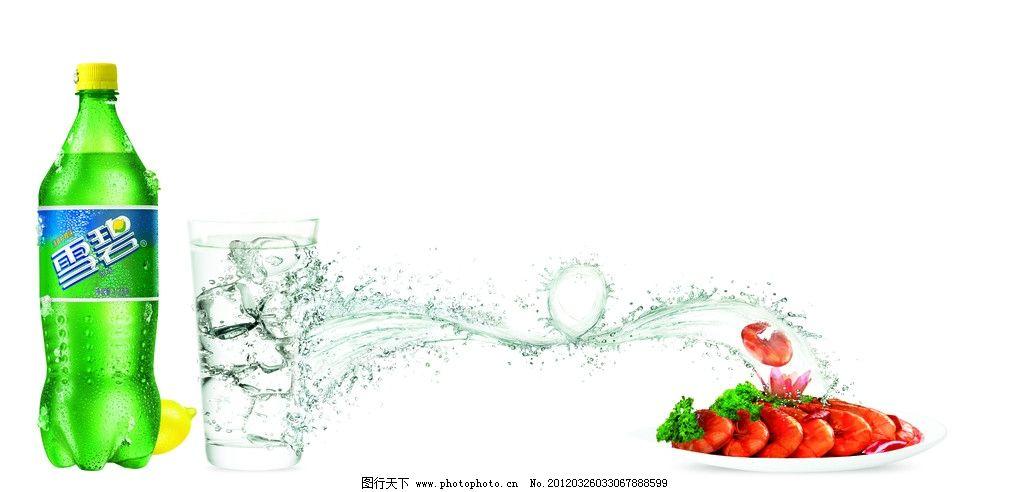 雪碧 饮料 瓶子 玻璃杯 水 虾 龙虾 水珠 柠檬 psd分层素材 源文件 30