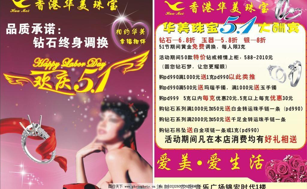 珠宝海报 美女 丝绸 带子 星光 心 幸福相伴 戒指 钻戒 dm宣传单 广告