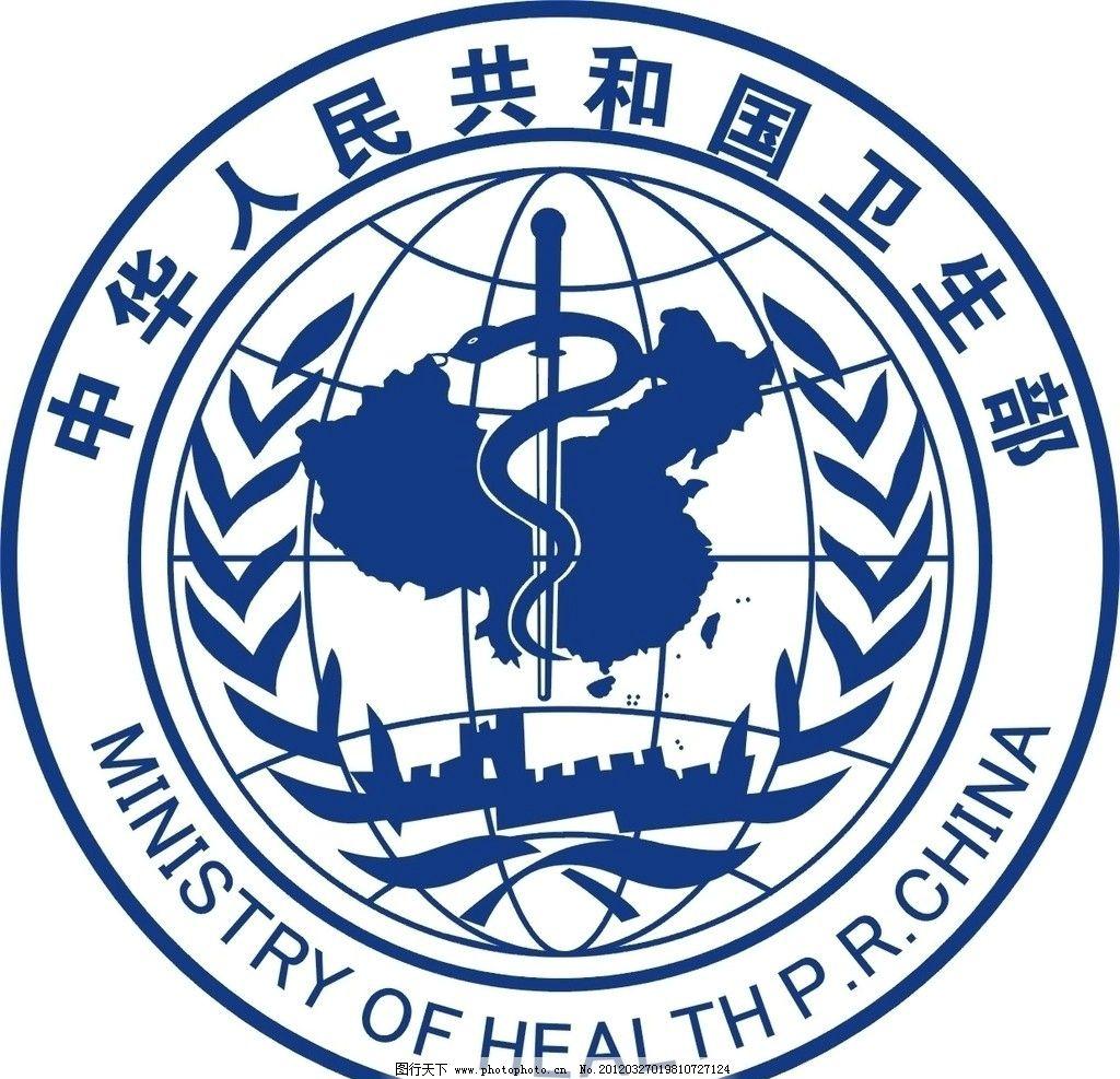 中华人民共和国卫生部 公共标识标志 标识标志图标 矢量 cdr图片