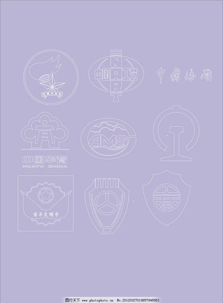 设计图库 标志图标 公共标识标志    上传: 2012-3-27 大小: 73.