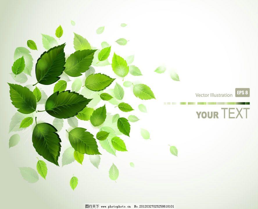 动感绿叶树叶背景 绿叶 树叶 绿色 手绘 时尚 梦幻 背景 底纹 矢量 植