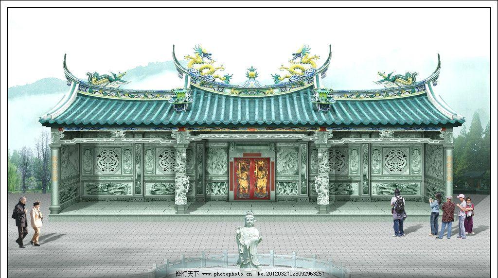 祖祠效果图 古建 庙宇 建筑设计 环境设计 设计 200dpi jpg